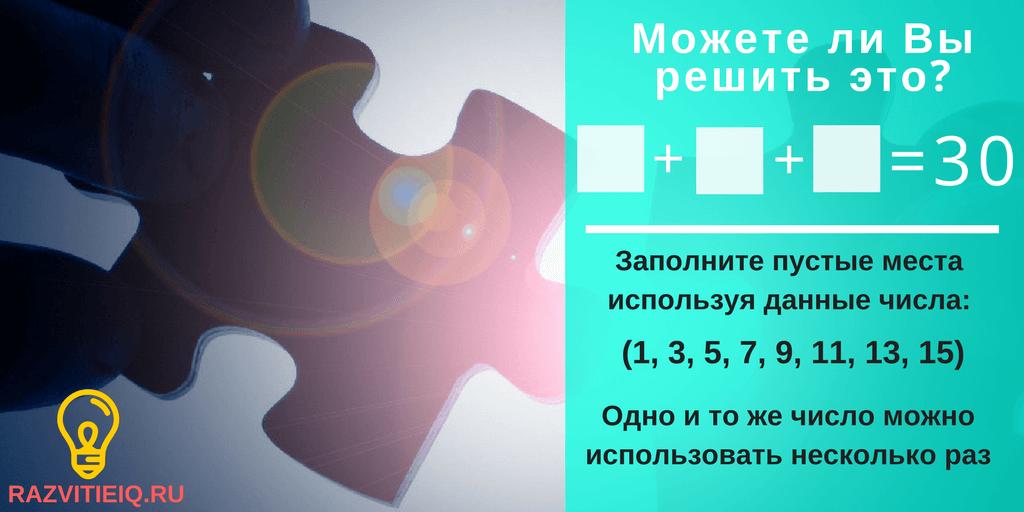 Загадка по математике