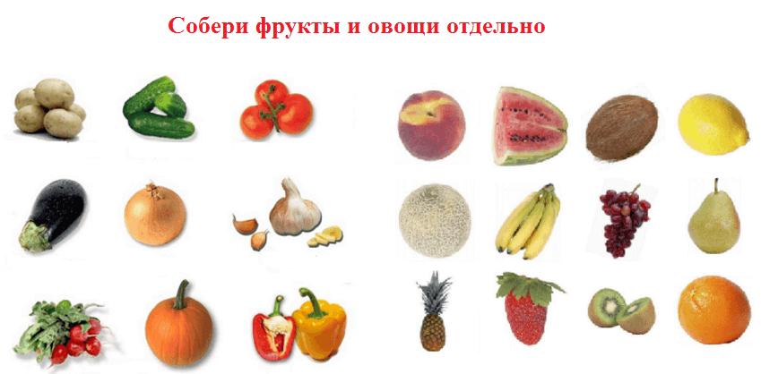 Игра на сбор овощей и фруктов