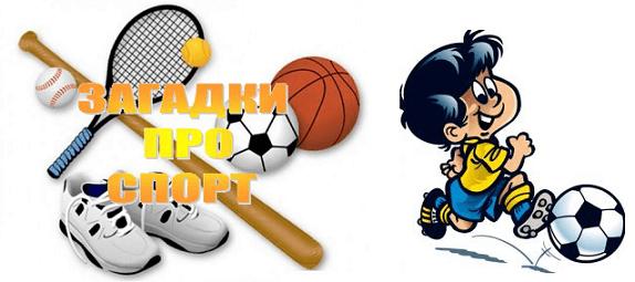 Снаряжение для спортивных игр