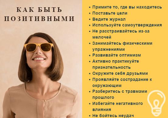 Положительные черты в характере
