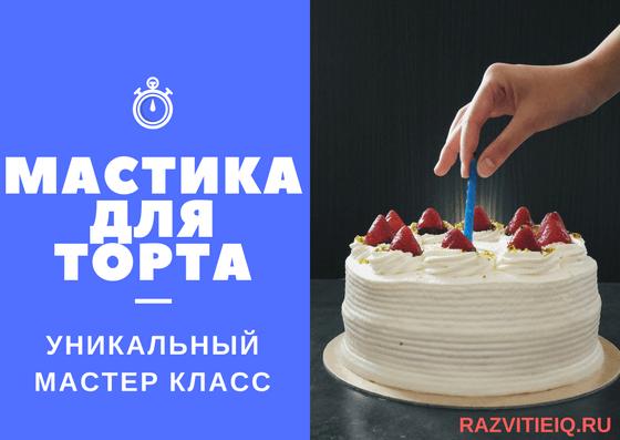 Матика для торта мастер класс