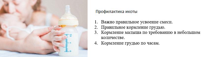Профилактика для малышей