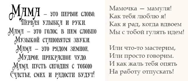 Добрые стихотворения про маму
