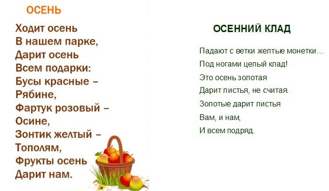 Чтение детских стихотворений