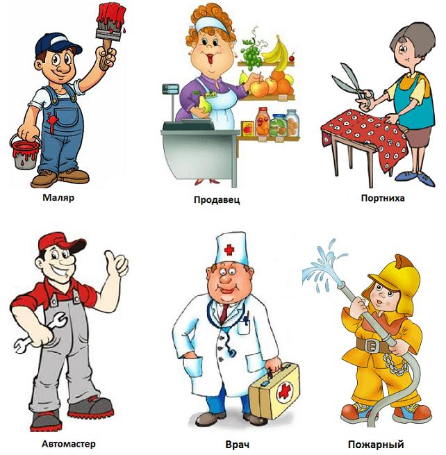 Открытки по профессиям для детей