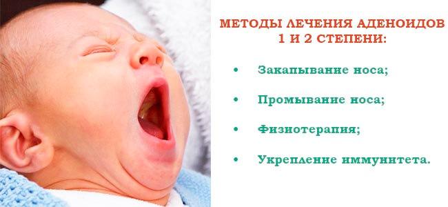 Методы лечения аденоидов 1 и 2 степени у детей