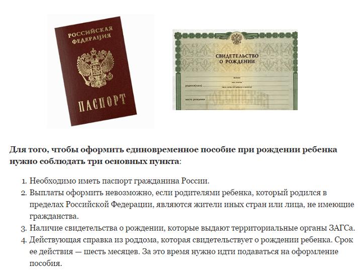Список документов на получение пособия
