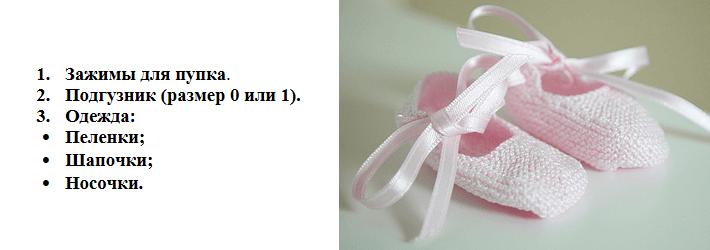 Набор для младенца